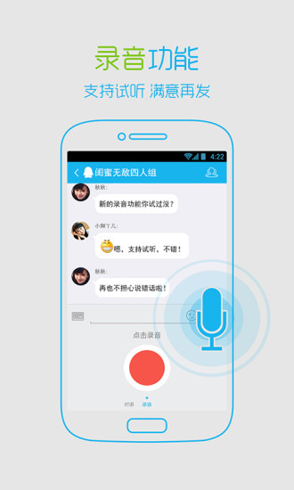 手机QQ轻聊版官方下载