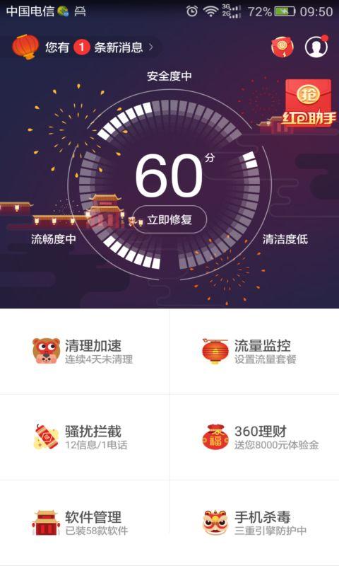 360手机卫士抢红包专版官方下载