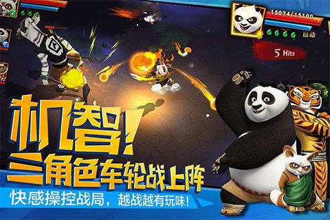 功夫熊猫3手游官网
