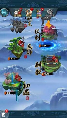 新仙剑奇侠传怎么快速升级 等级速升攻略