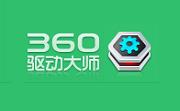 360驱动大师 2.0.0.1440 官方最新版