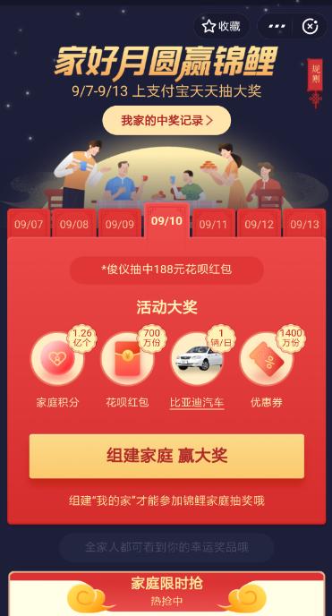 2019支付宝瓜分1亿中秋好礼怎么玩? 支付宝中秋红包活动攻略