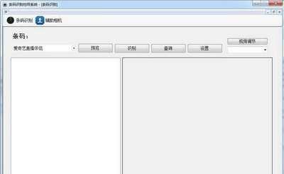 条码识别拍照系统(快递单识别软件)1