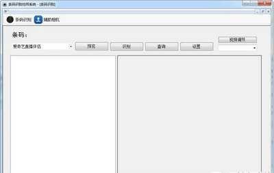 条码识别拍照系统(快递单识别软件)