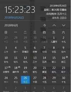 优效日历1