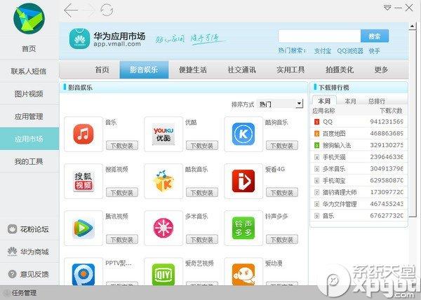 华为手机助手电脑版官方下载