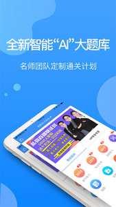 总统 网校app下载