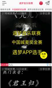 遇梦app下载
