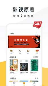 橘子小说app下载