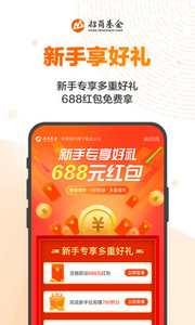 招商招钱宝app下载
