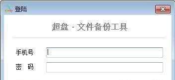超盘文件备份工具1