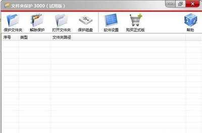文件夹保护30001