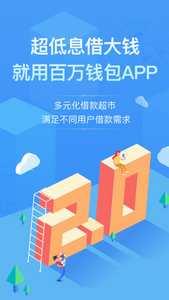 百万钱包app下载
