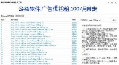 枫叶网站SEO快速收录工具