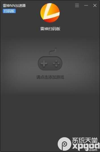 雷神NN加速器网吧版1