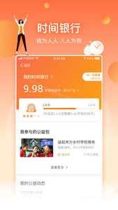 三村晖app下载