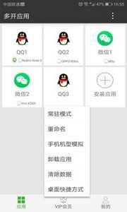 牛X分身app下载