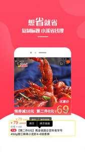 小溪省钱app下载