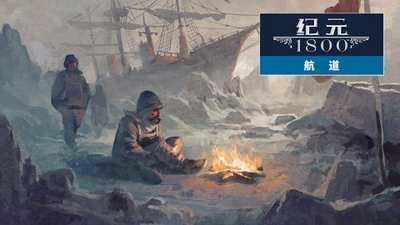 前往北极开疆扩土 《纪元1800》最新DLC《航道》现已推出