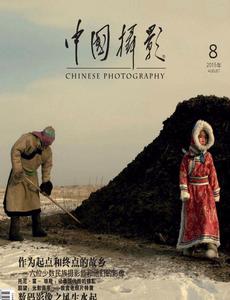 《中国摄影》2015年8月PDF2