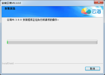 云海桌面软件截图