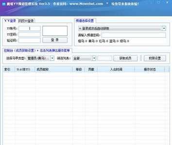 魔维YY频道管理系统