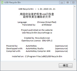 USB Recycle Bin(U盘回收站)