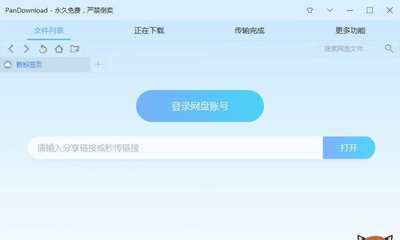 PanDownload下载器