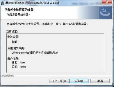 赛德斯魔轮鼠标驱动 v1.0.0.0官方版