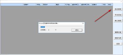 虚拟串口设备管理器 4.96 中文版