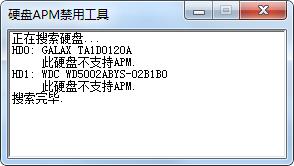 硬盘APM禁用工具