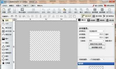 神奇水印图章制作软件1