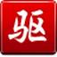 驱动精灵官网下载2015