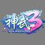 """神武3""""桃""""气客户端下载官方最新版"""
