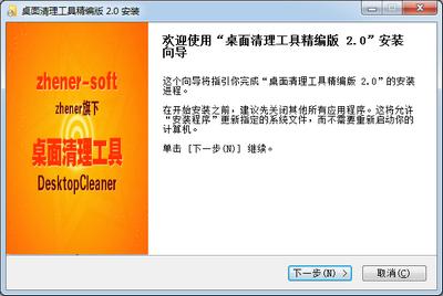 桌面清理工具精编版软件截图