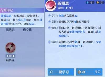 梦幻新诛仙合欢派加点推荐和技能机制分析