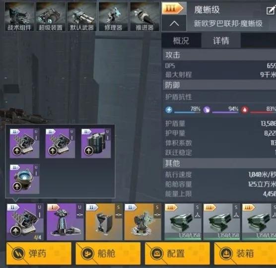 第二银河魔蜥级舰船装配方案 魔蜥级舰船玩法攻略