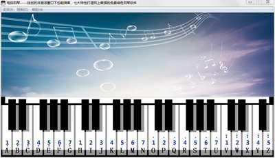 电脑钢琴1