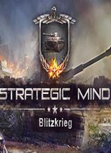 战略思维:闪电战