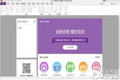 福昕高级pdf编辑器企业版免费版1