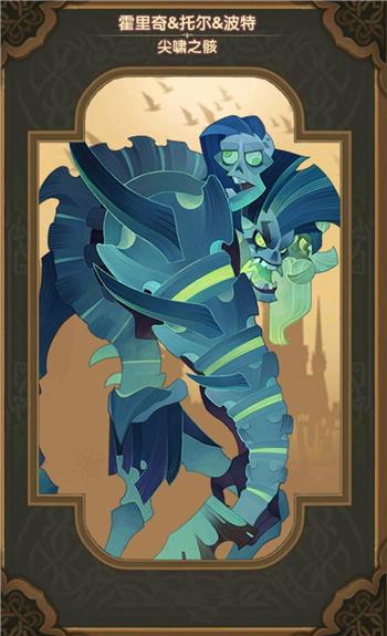 剑与远征尖啸之骸强度怎么样 新英雄尖啸之骸技能分析