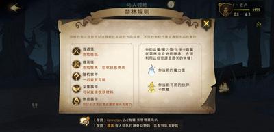 哈利波特魔法觉醒禁林攻略 禁林卡牌推荐与打法指南