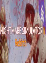 梦魇模拟器2:重生
