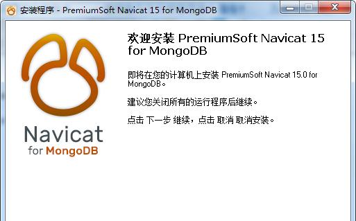 Navicat for MongoDB1