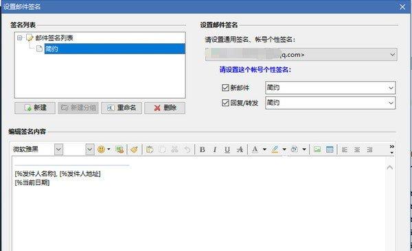 畅邮软件下载