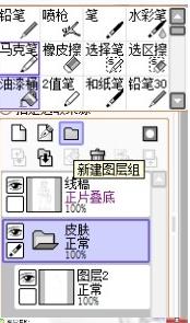 绘画软件SAI的填色技巧