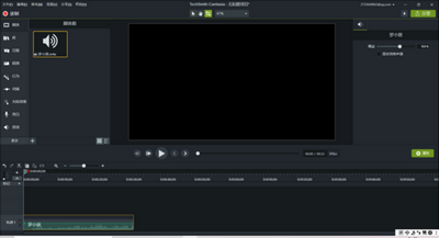 如何在录屏软件Camtasia Studio中变声