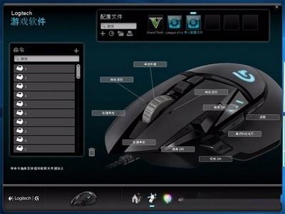 罗技g300s宏设置教程图片2