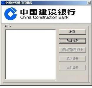 建设银行u盾驱动1