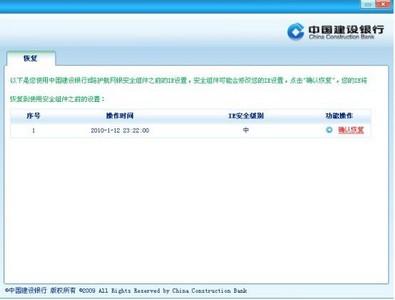 中国建设银行CCB网银盾驱动U盾 3.2.8.8 64位安装版
